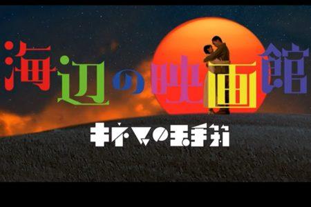 大林宣彦監督を偲ぶ世界の声「唯一無二のフィルムメイカーだった」