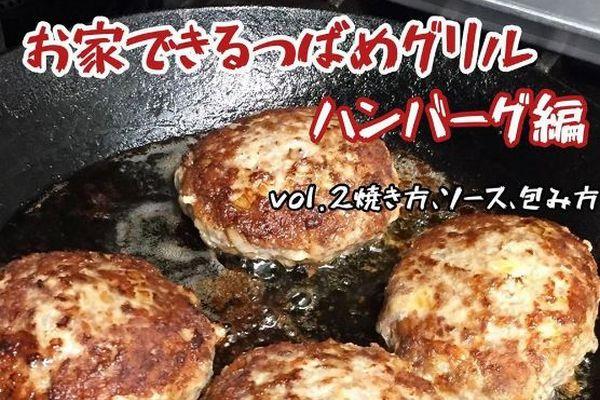 人気の名店「つばめグリル」が、家庭でできる「ハンバーグ」のレシピを公開!