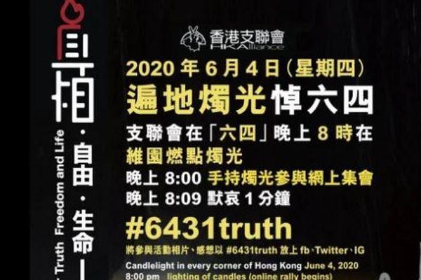【天安門事件】禁止されても香港の人々が犠牲者を追悼へ