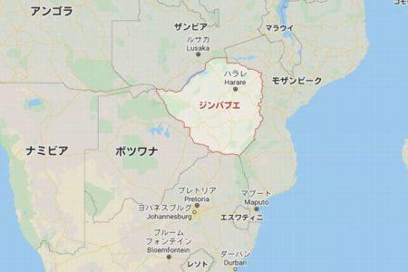 【ジンバブエ】新型コロナ感染予防対策に違反した10万人を逮捕、隔離施設から逃亡する人も