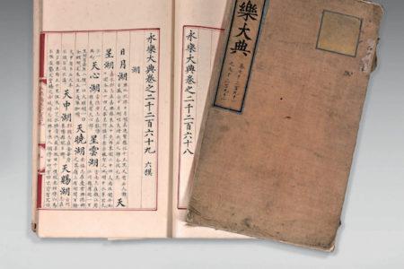 15世紀中国の百科事典「永楽大典」がオークションへ、9億6千万円で落札