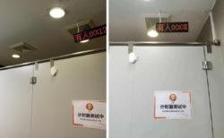 会社のトイレにタイマーが!企業側の釈明とネットユーザーの批判