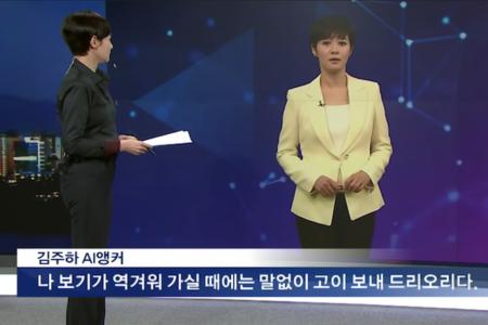 韓国のテレビ局でAIのニュースキャスターが実働している!