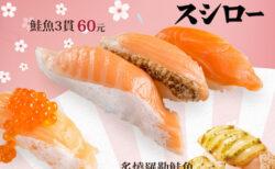 スシローが台湾で騒動、無料寿司を求めて戸籍名を変える人続出