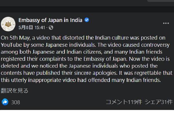元レペゼン地球の炎上動画「Namaste!! CURRY POLICE」を在インド日本国大使館が謝罪
